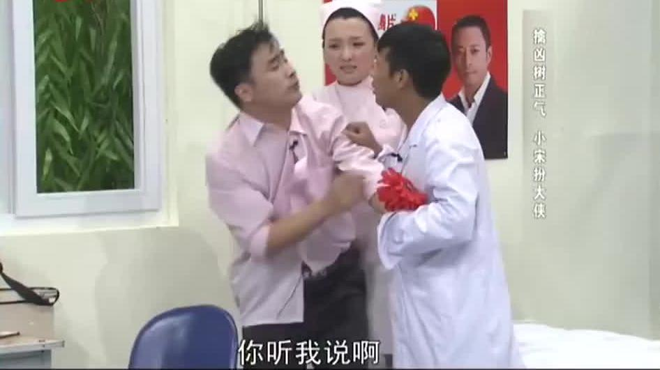 宋小宝回到医疗所直接看到色魔,拿个武器竟然保护色魔