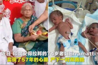 74岁老太冒失生子:每个高龄产妇都是在用生命挑战这4个高危风险