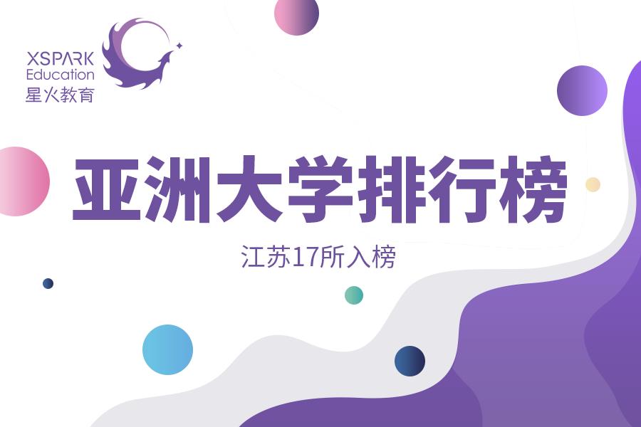 2020年QS亚洲大学排行榜出炉,中国7所入选前10,江苏17所入榜