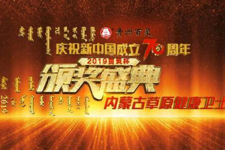 """8月27日""""百灵杯""""首届""""草原健康卫士""""颁奖典礼即将精彩呈现!"""