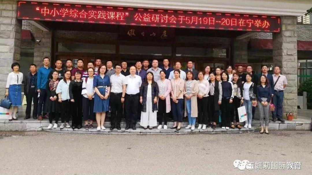 王凯莉国际教育受邀参与江苏省首届中小学综合实践课程研讨会