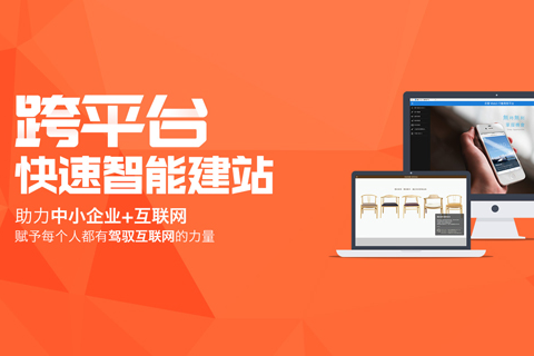小威智能家族再添新成员 智能建站功能全新上线