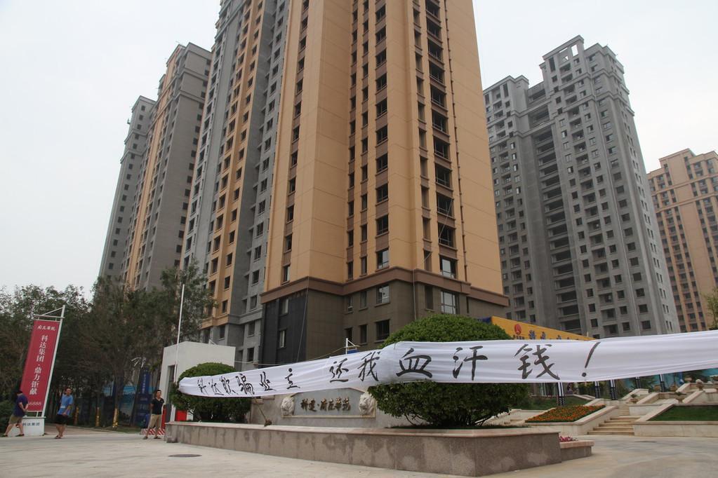 """中粮、银城等9家房企联名""""上书"""",精装房维权成风市场亟待监管"""