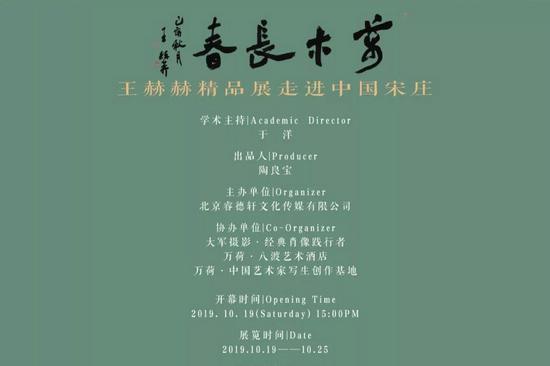 万木长春——王赫赫近作小品展即将在中国·宋庄睿德轩举行