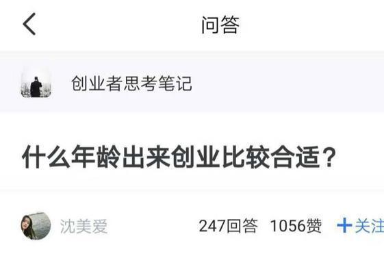 马云35岁成立阿里、李彦宏32岁创办百度,30岁后是创业最佳年龄?