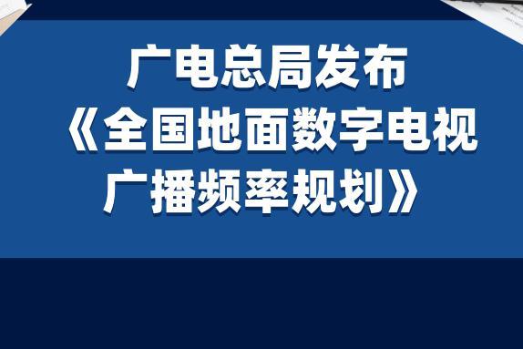 定了!广电总局发布频率规划方案,实现700MHz迁移平稳过渡