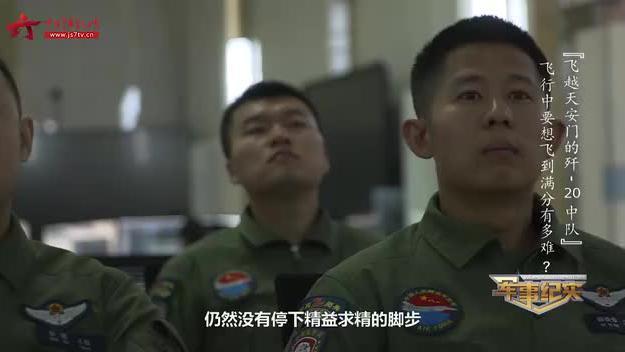一次受阅一生光荣 这位飞行员以3种机型4年参加3次阅兵