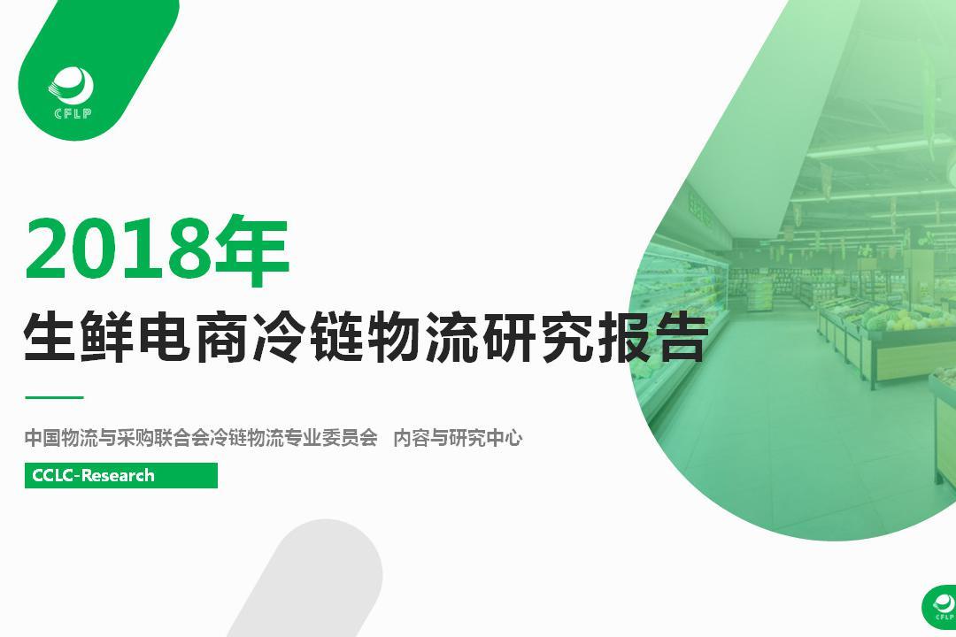 干货:生鲜电商冷链物流研究报告(39页PPT)