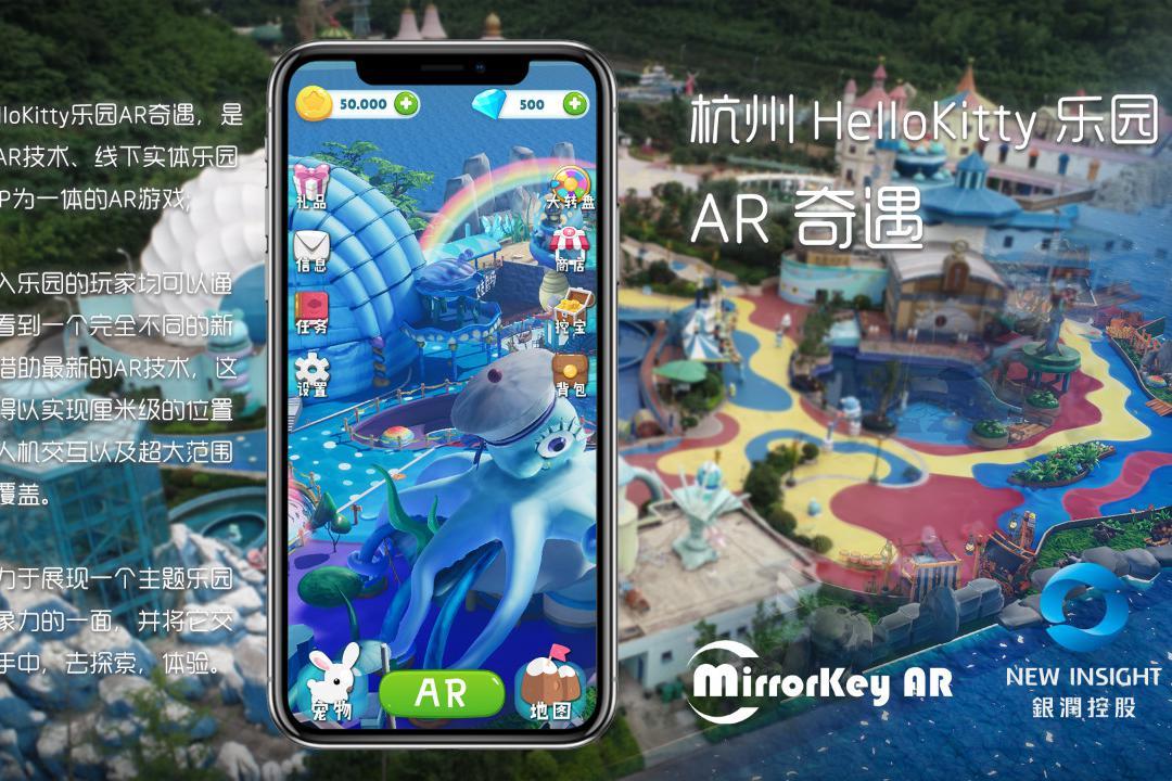 专访(一)镜匙网络:以AR线下乐园打开文旅行业,VR/AR双开花