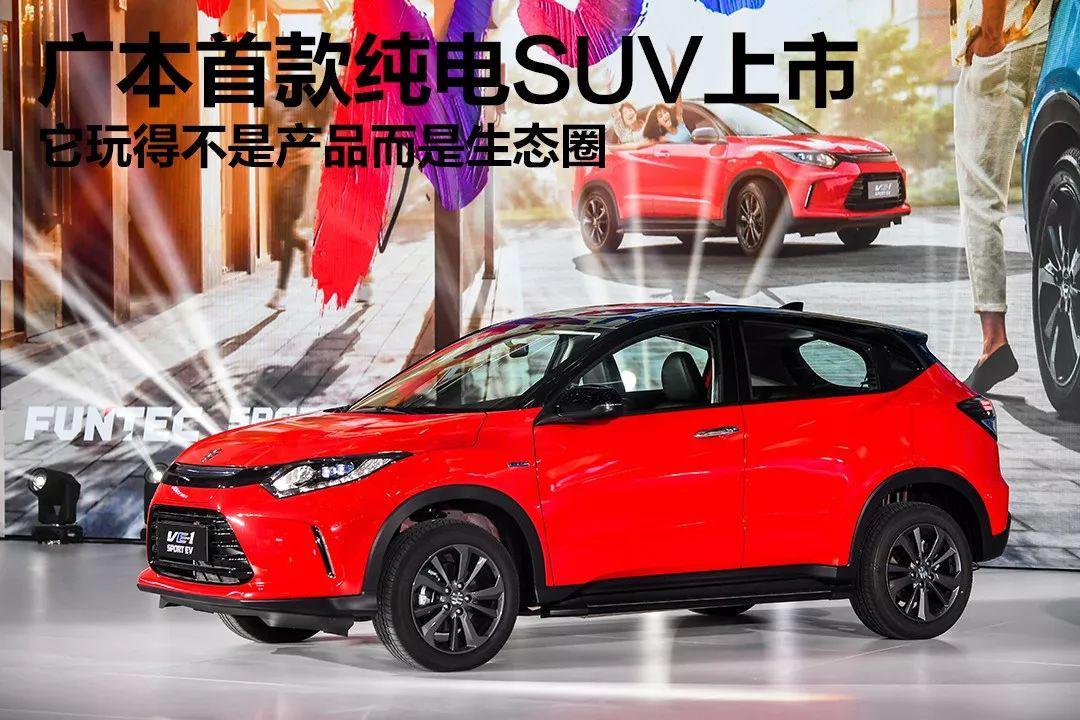 广汽本田首款纯电SUV上市 它玩得不是产品而是生态圈