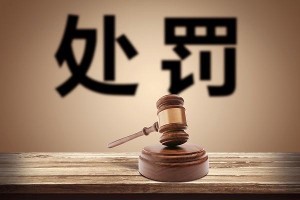 华海财险被银保监会罚款187万元 总经理被撤职