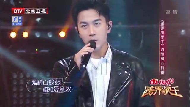 太撩了,刘恺威与徐静蕾粤语对唱《相思风雨中》,唱完全场沸腾