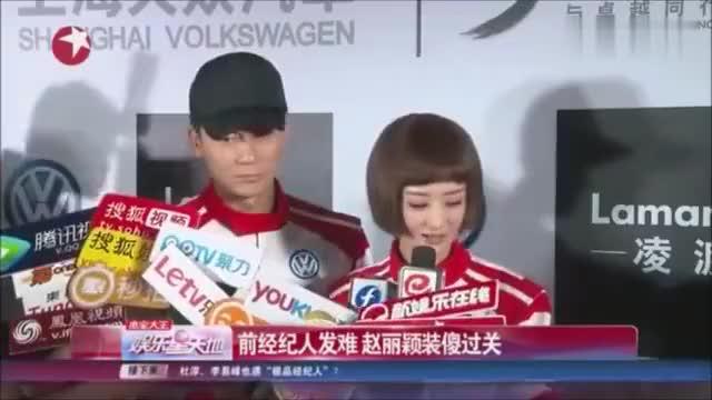 赵丽颖 被媒体问她之前的事一声都不敢回应经纪人解围