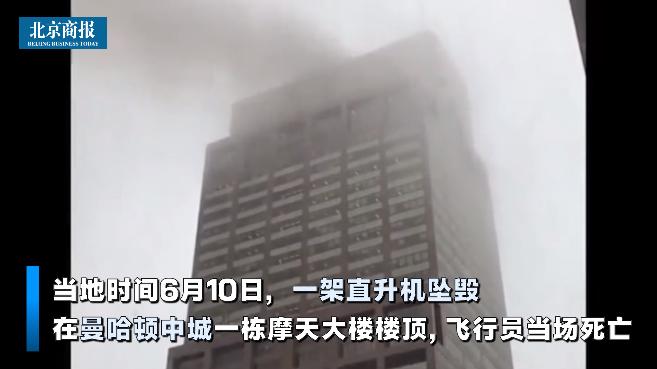 纽约一直升机坠毁在曼哈顿楼顶 惊动特朗普