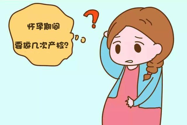 怀孕期间需要做多少次产检?什么时间检查?都检查什么呢?