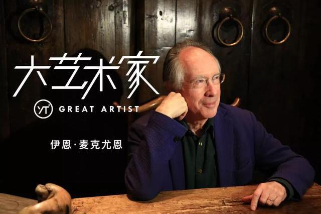 大艺术家丨麦克尤恩:天真与性可并存