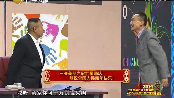 历届春晚小品《新对缝》巩汉林 潘长江