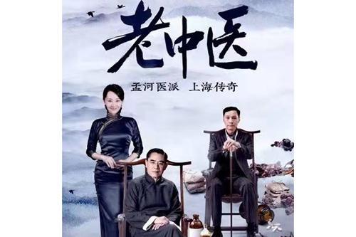 《老中医》片头字为辽宁省著名书法家施恩波所题