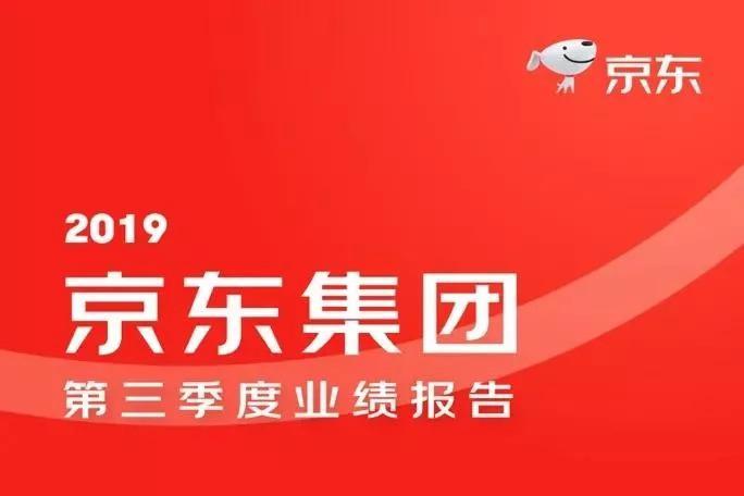 图解京东财报:Q3净收入达到1348亿元 同比增长28.7%