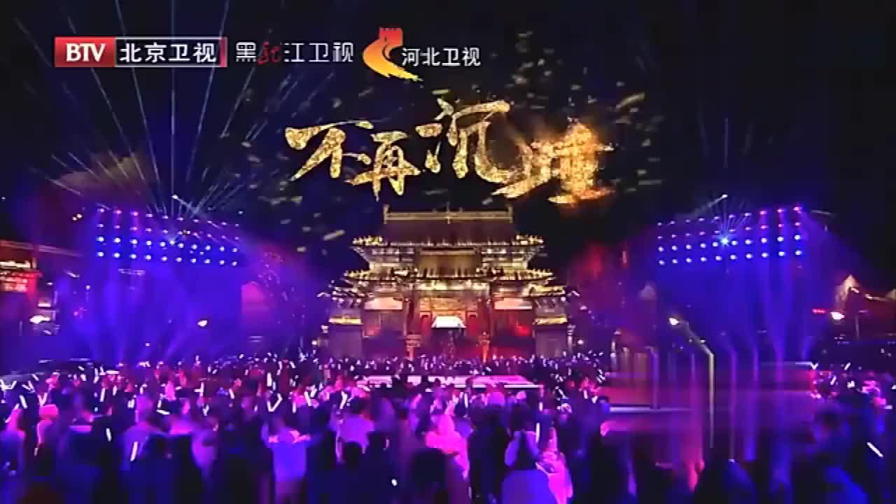 北京跨年于毅与歌迷塑造篝火晚会,演唱《不再沉睡》