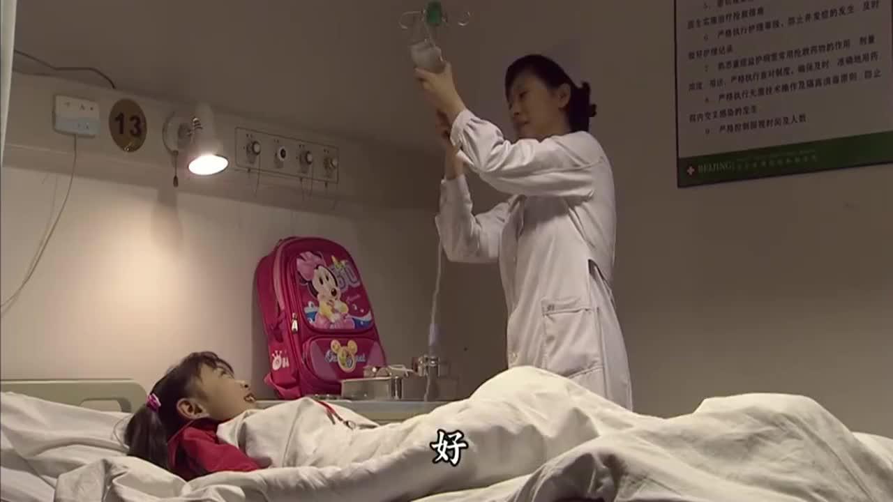 媳妇的美好时代毛豆豆和护士值班悉心照顾生病小女孩太暖心