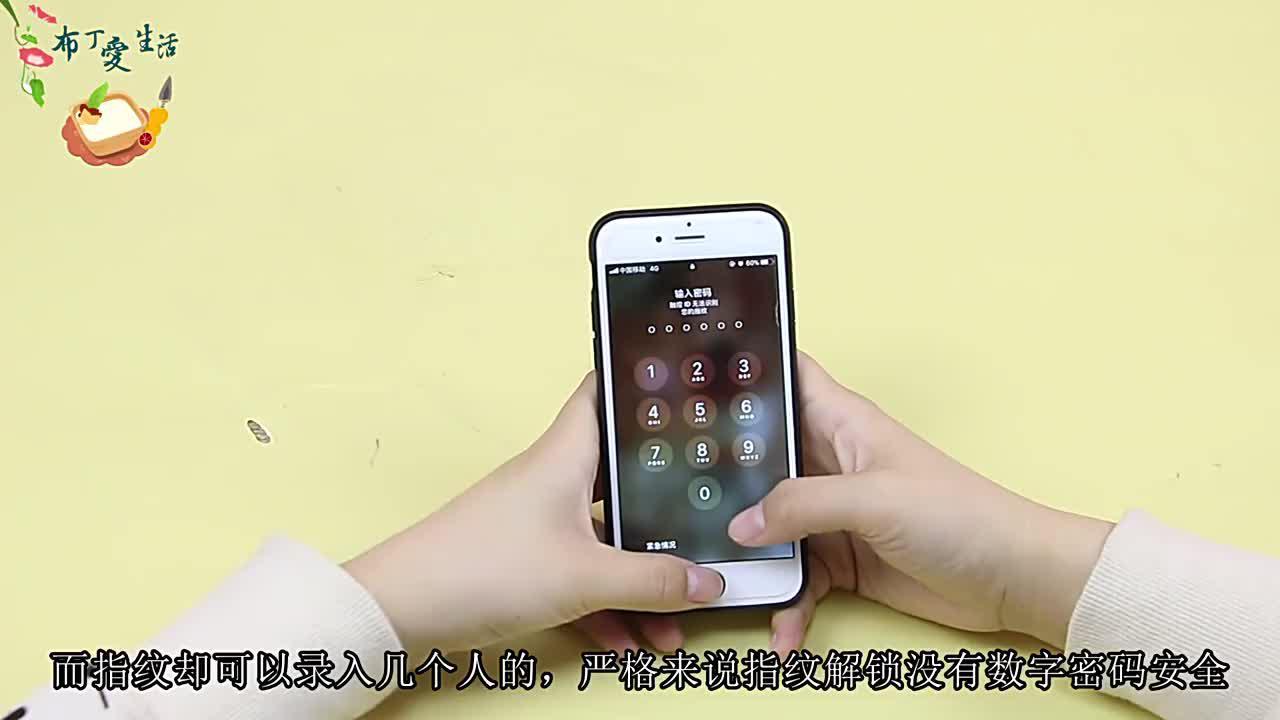 你的手机是指纹解锁还是密码解锁后悔没早些知道记得告诉家人