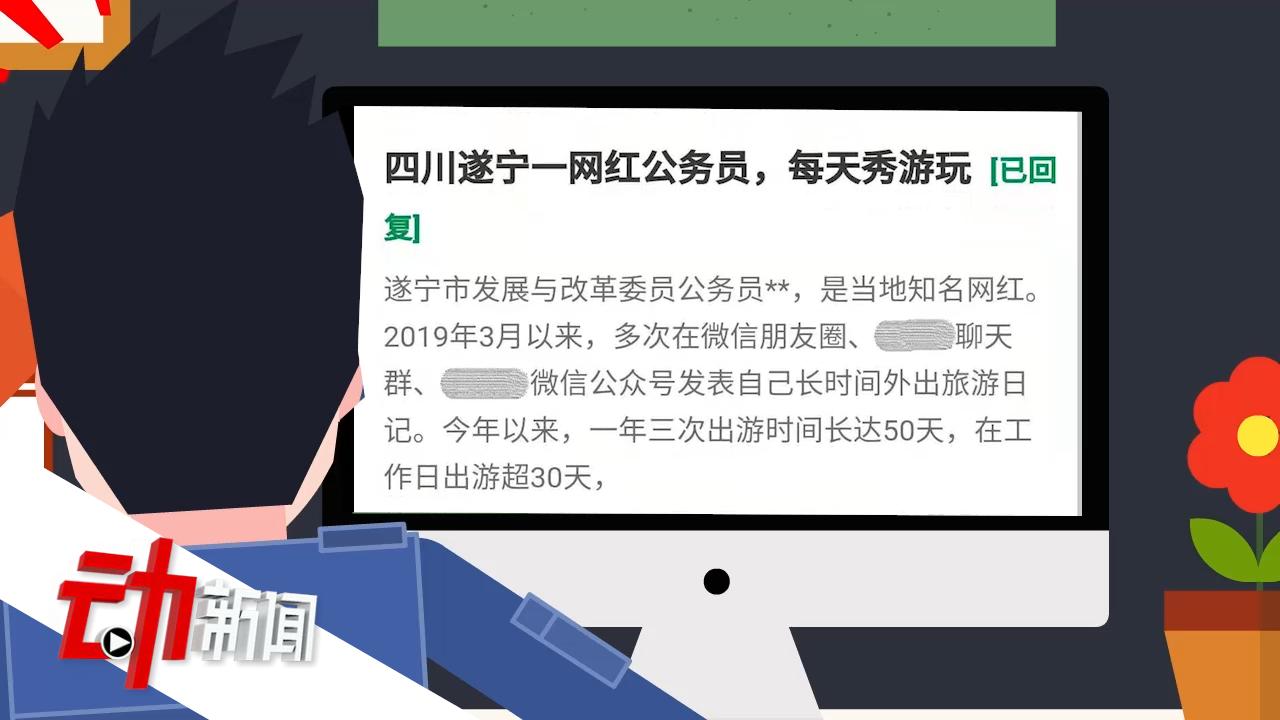官方回应网红公务员工作日旅游30天部分属实 2天未请假