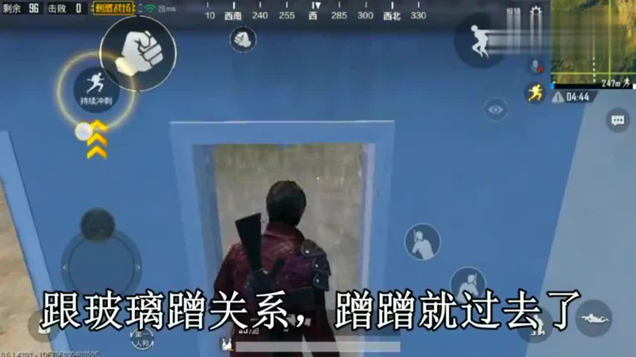 刺激战场:翻窗户玻璃不碎bug,学会了再也不怕翻窗被发现了!