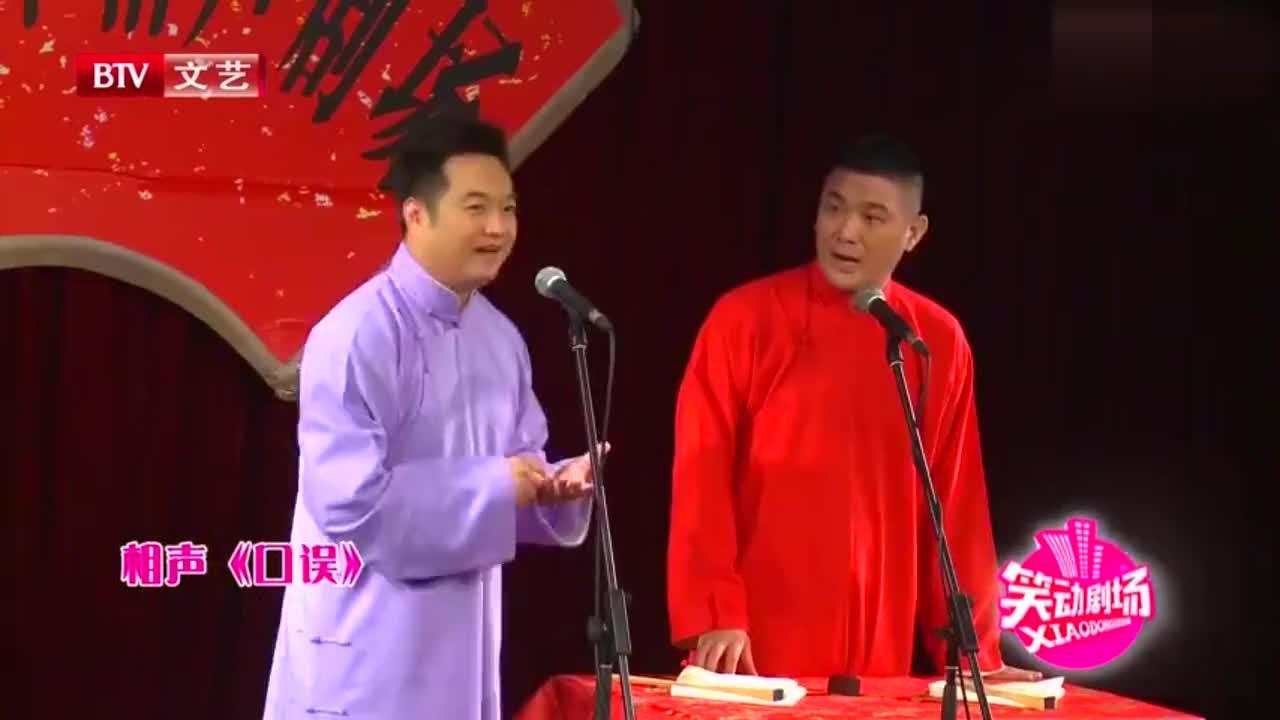 幽默相声《口误》,于磊搭档付朝奎,三两句话一个包袱,笑惨了
