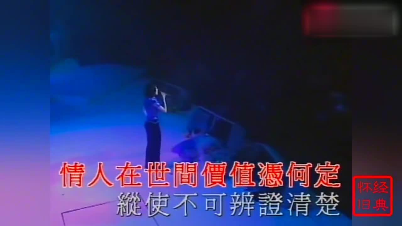 关淑怡粤语金曲《地老天荒》,人美歌甜,以前的歌让人回味