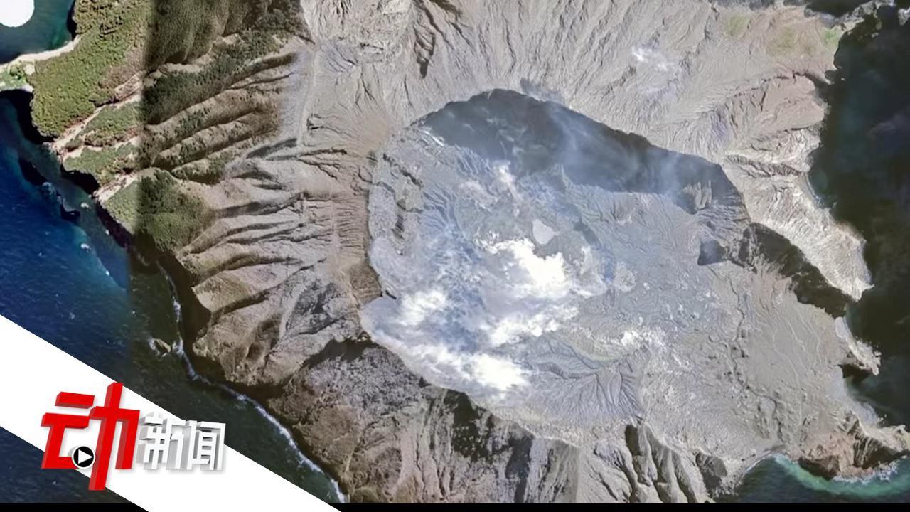 """新西兰发生火山喷发致5死8失踪 警方认为""""岛上已没有幸存者"""""""
