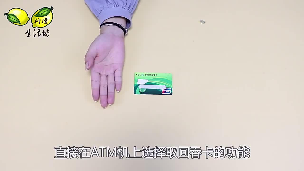 银行卡被吞别着急去柜台3个小方法10秒取回卡片太省心了