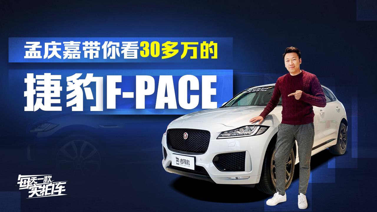 视频:实拍车:个性轿跑SUV 逼格高 优惠大 30多万购入捷豹F-PACE