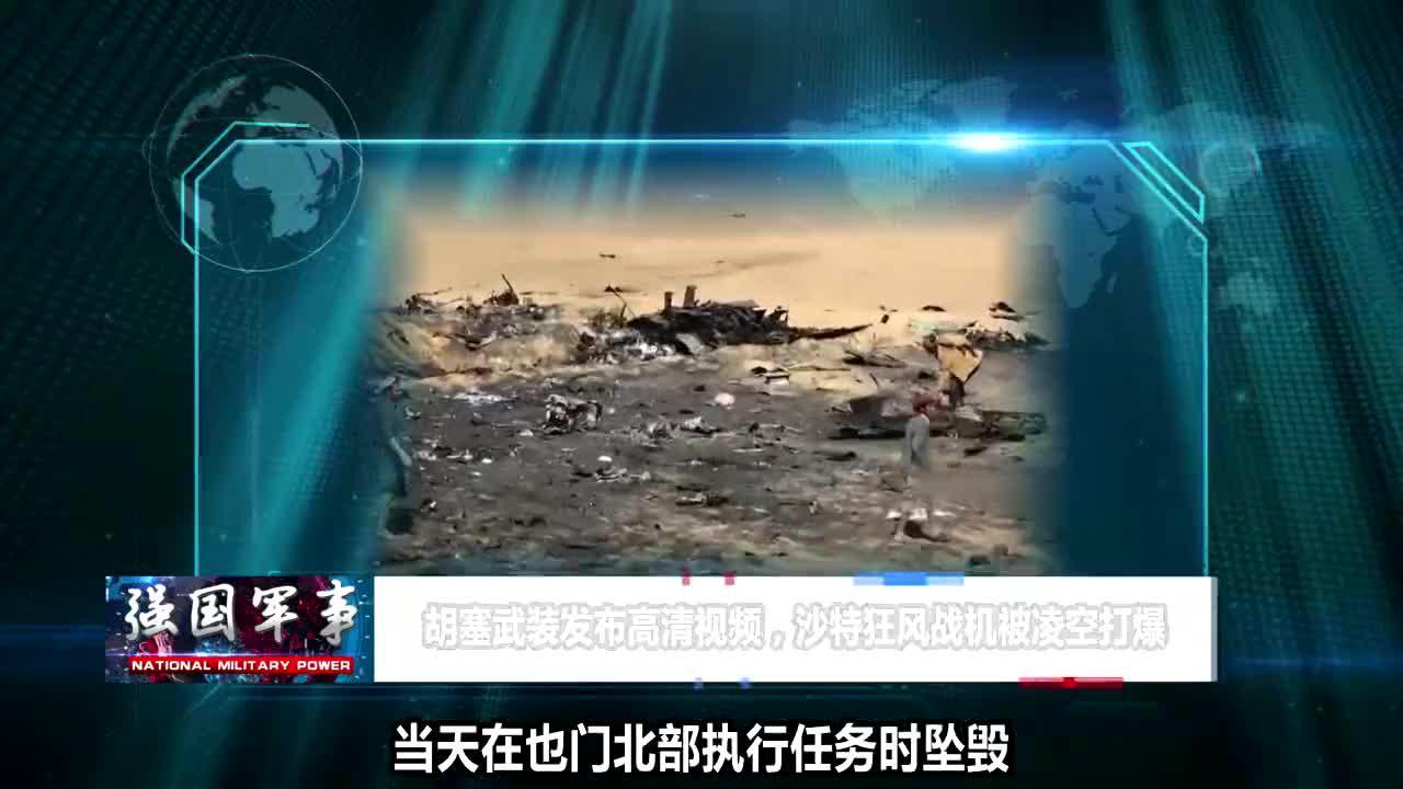 胡塞武装用导弹击落一架沙特战机,此视频一公开这是羞辱沙特?