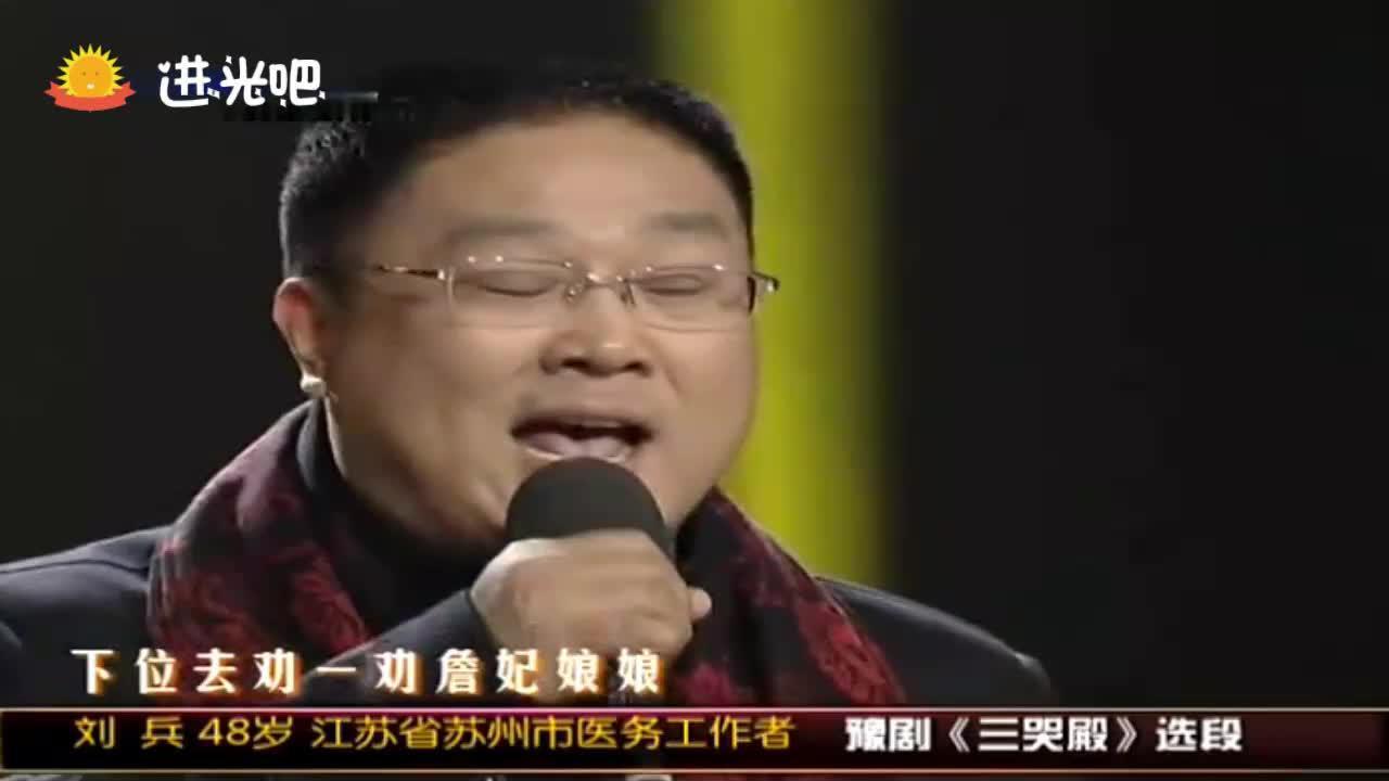 豫剧《三哭殿》选段,刘兵48岁,下位去劝一劝贵妃娘娘
