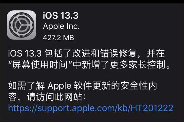 iOS 13.3发布,终于告别澳门赌场了?李佳琦导航语音上线