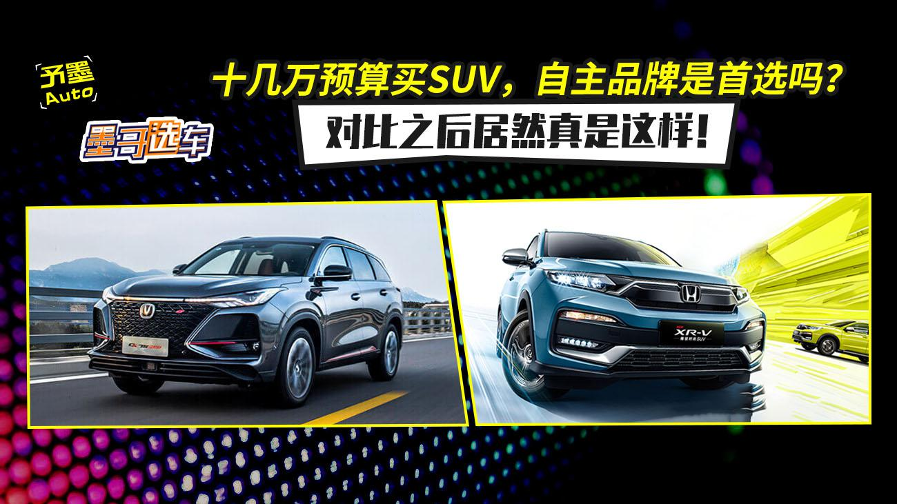 十几万预算买SUV,自主品牌是首选吗?