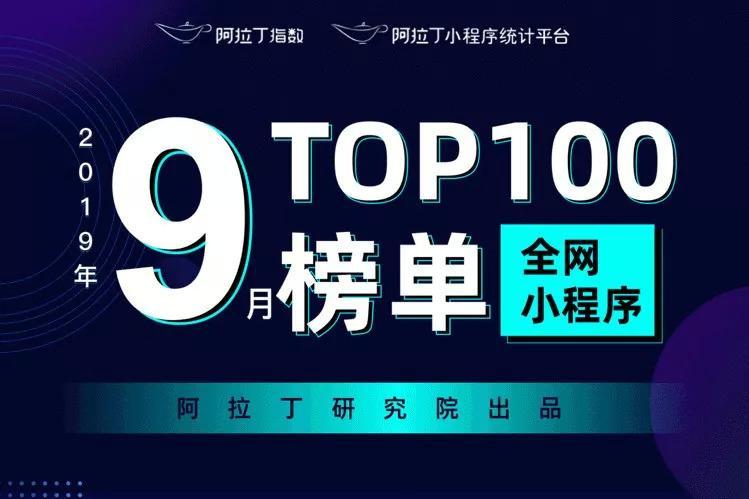 9月微信小程序百强:拼多多、同程艺龙、美团外卖前三 京东第五