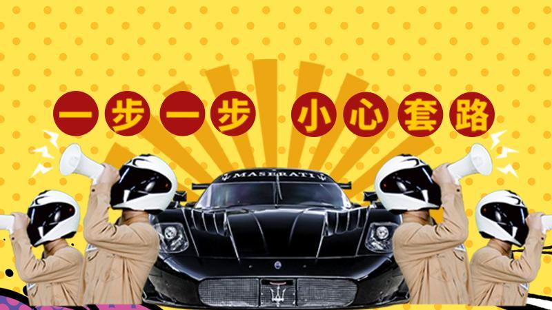 【暴走报告】揭秘车贷行业乱象  ,全新轩逸申报信息曝光