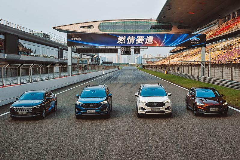 福特携三款新车亮相上海国际赛车场 感受福特全新变化