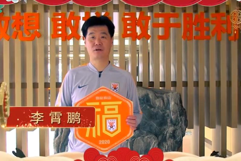山东鲁能泰山俱乐部全体球员与教练员给全国球迷们送上春节祝福