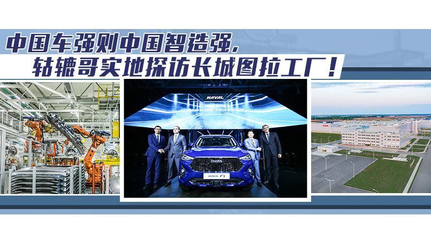 【轱辘世界行】轱辘哥实地探访长城图拉工厂