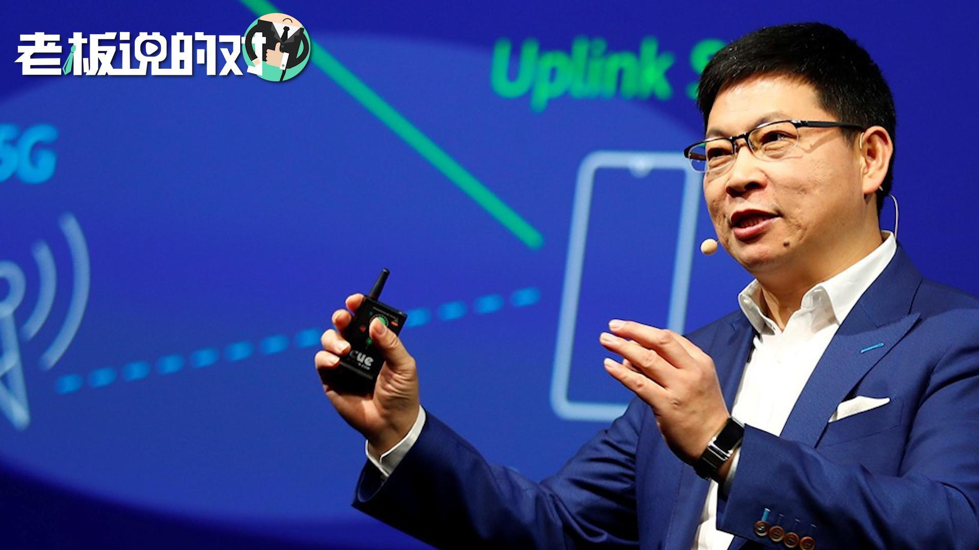 余承东:华为Mate 30支持八个5G频段,而苹果到现在还不支持5G