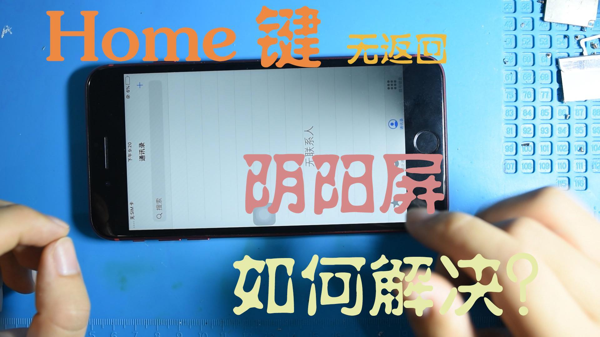 闲鱼淘二手iphone8P被坑阴阳屏和home键失灵还好问题简单能修