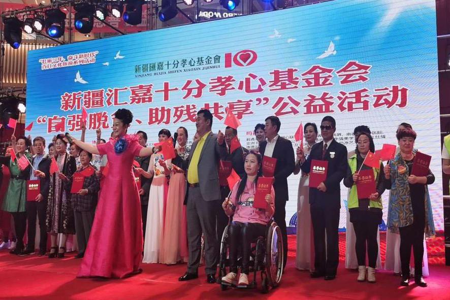 自强脱贫 助残共享汇嘉十分孝心基金会公益助残活动在昌吉举办