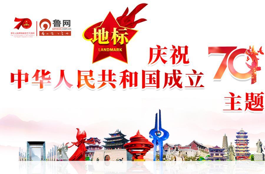 """""""地标·庆祝中华人民共和国成立70周年主题报道""""活动启动"""