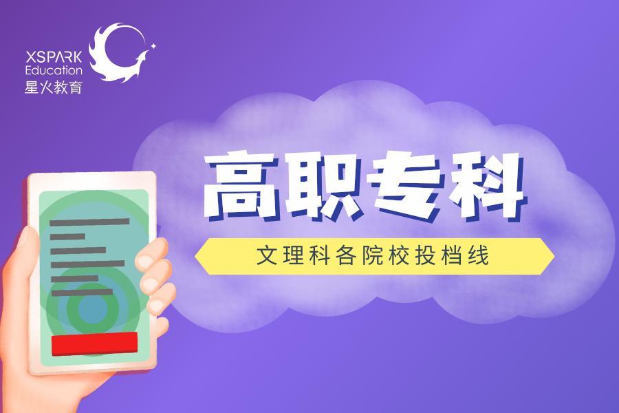今天开始录取,2019江苏文理类高职专科各院校投档线