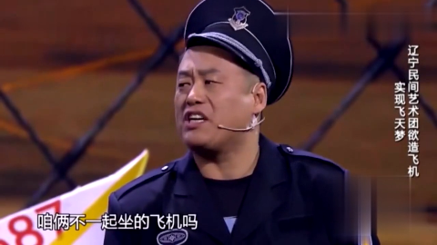 宋晓峰开场看空姐看呆看看大哥杨树林一看就有大志向