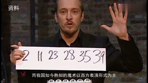 魔术领域的诡异天才曾直播预测彩票号码而且还成功了