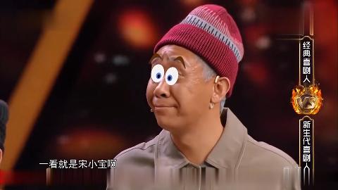 宋小宝致敬春晚经典重新演绎赵本山宋丹丹《白云黑土》